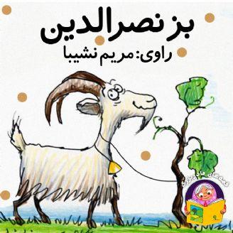 بز نصرالدین
