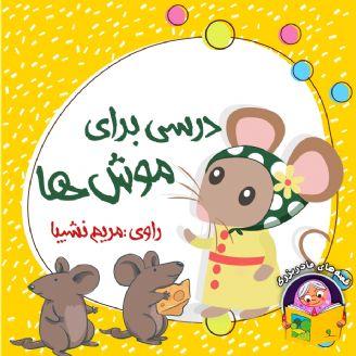 درسی برای موش ها