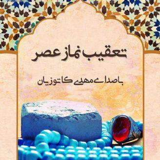 تعقیبات نماز
