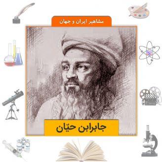 جابرابن حیّان