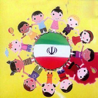 بچه های ایران زمین