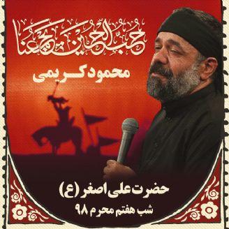 محمود كرریمی