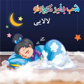 لالایی (شب بخیر كوچولو)