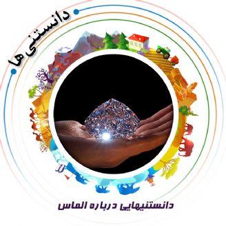 دانستنیهایی درباره الماس