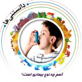 آسم چه نوع بیماری است؟