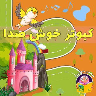 صدای خوش پرنده