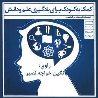 كمك به كودك برای یادگیری علم و دانش
