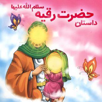 داستان حضرت رقیه سلام الله علیها