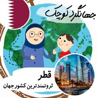 قطر ثروتمندترین كشور جهان
