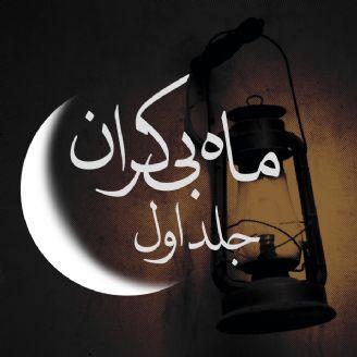 ماه بی كران