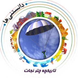 تاریخچه چتر نجات