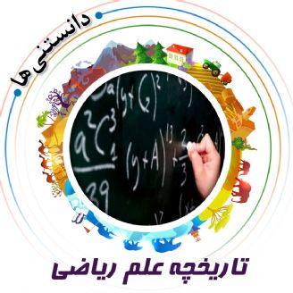 تاریخچه علم ریاضی