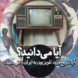 آیا تاریخ ورود تلویزیون به ایران را می دانید؟
