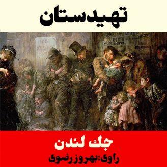 تهیدستان