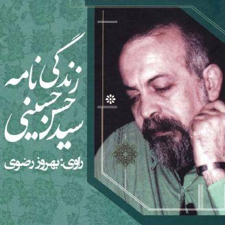 زندگینامه سید حسن حسینی