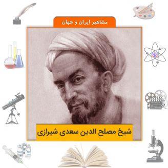 شیخ مصلح الدین سعدی شیرازی
