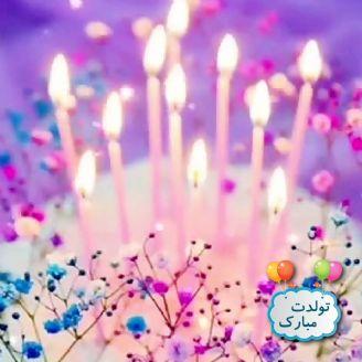 تولدت مبارك! ایشالا صدساله شی