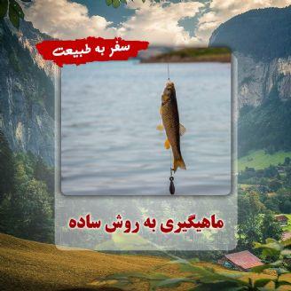 ماهیگیری به روش ساده