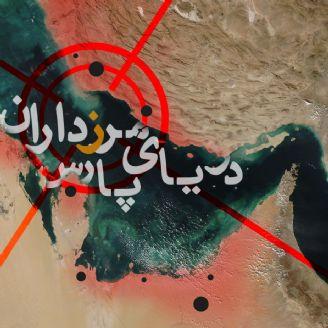 مرزداران دریای پارس