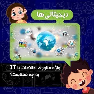 واژه فناوری اطلاعات یا IT به چه معناست؟