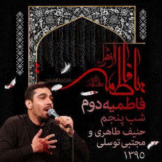 مجتبی توسلی