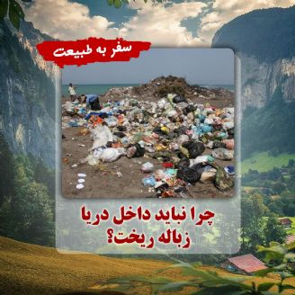 چرا نباید داخل دریا زباله ریخت؟