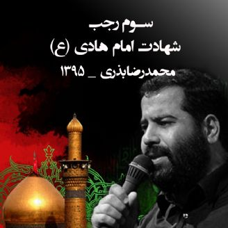 شهادت امام علی النقی (ع)، محمد رضا بذری
