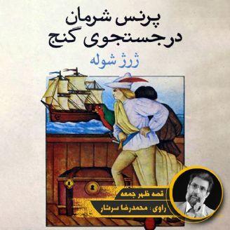 پرنس شرمان در جستوجوی گنج
