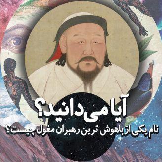 آیا می دانید نام یكی از باهوش ترین رهبران مغول چیست؟