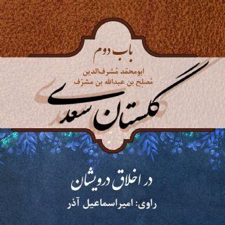گلستان سعدی- باب دوم