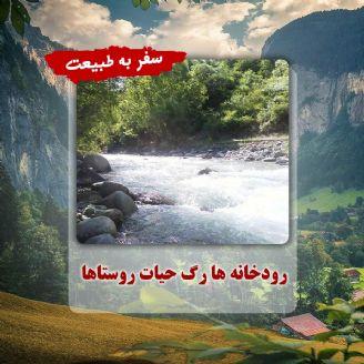 رودخانه ها رگ حیات روستاها