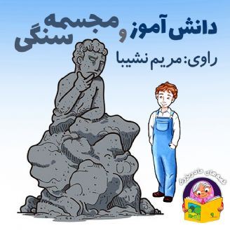 دانشآموز و مجسمه سنگی