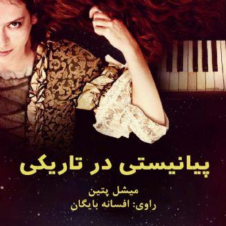 پیانیستی در تاریكی