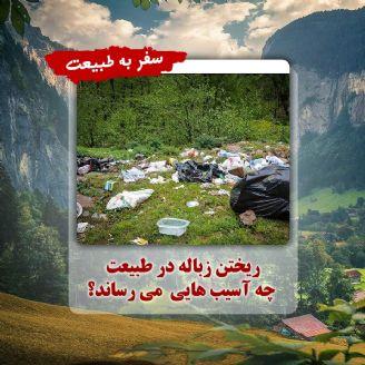ریختن زباله در طبیعت چه آسیب هایی  می رساند؟