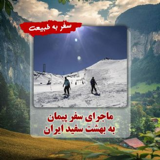 ماجرای سفر پیمان به بهشت سفید ایران