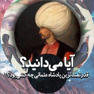 آیا می دانید قدرتمندترین پادشاه عثمانی چه كسی بود؟