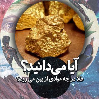 آیا می دانید طلا در چه موادی از بین می رود؟