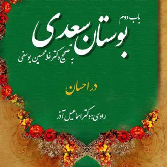 بوستان سعدی، باب دوم : در احسان