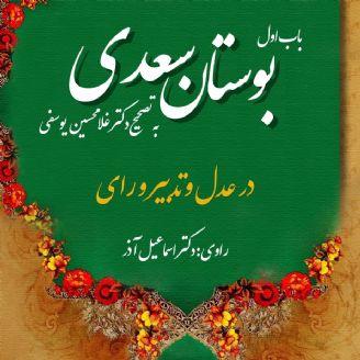 بوستان سعدی باب اول: در عدل و تدبیر و رای