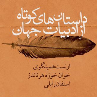 داستان های كوتاه از ادبیات جهان