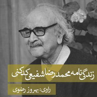 زندگینامه محمدرضا شفیعی كدكنی