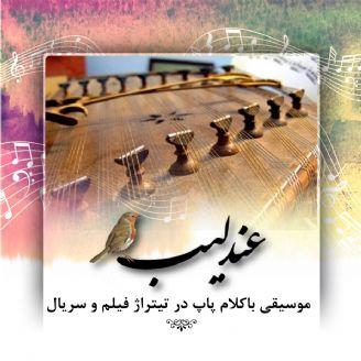 آسیب شناسی موسیقی اصیل ایرانی
