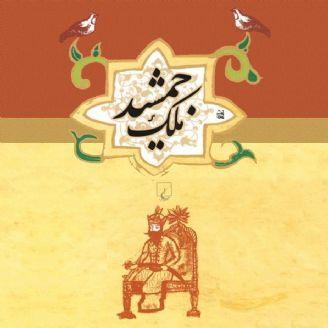 ملك جمشید