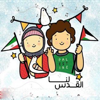 القدس لنا (سرود كودكانه عربی)