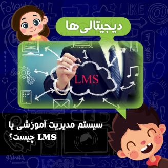 سیستم مدیریت آموزشی یا LMS چیست؟