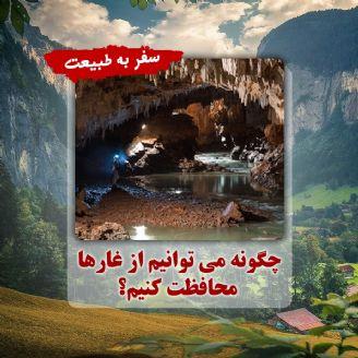 چگونه می توانیم از غارها محافظت كنیم؟