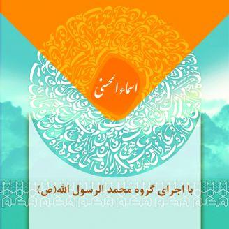 گروه محمد رسول الله