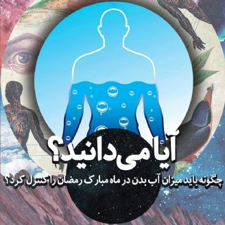 آیا می دانید چگونه باید میزان آب بدن در ماه مبارك رمضان را كنترل كرد؟