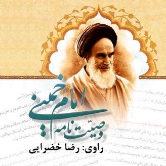 وصیتنامه الهی سیاسی حضرت امام خمینی قدس سره الشریف