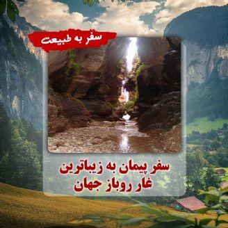 سفر پیمان به زیباترین غار روباز جهان